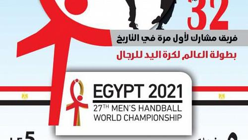 The Postal Authority issues a commemorative stamp on the occasion of organizing the World Hand Cup